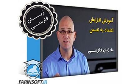 آموزش FarinSoft - Building Confidence